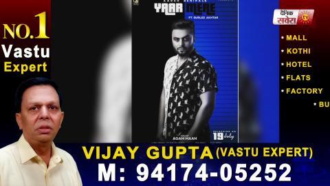 Yaar Mere | Arsh Benipal Ft. Gurlej Akhter | New Punjabi Duet Song | Dainik Savera