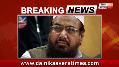 Breaking: 26 /11 Mumbai हमले का Master Mind Hafiz Saeed हुआ Arrest