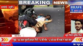 पूरे परिवार को डंपर ने मारी टक्कर, दो मासूम बच्चों सहित पति पत्नी की मौत | #BRAVE_NEWS_LIVE TV