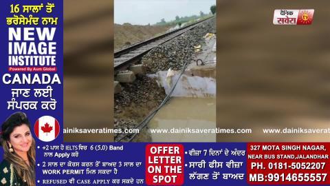 Video में देखिए कैसे Rain के कारण धसा Rail Track