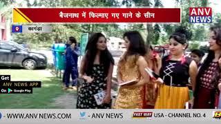 बैजनाथ में फिल्माए गए गाने के सीन || ANV NEWS  KANGRA - HIMACHAL PRADESH