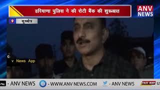 हरियाणा पुलिस ने की रोटी बैंक की शुरूआत  || ANV  NEWS KURUKSHETRA - HARYANA