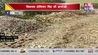 विधायक होशियार सिंह की अनदेखी_ANV NEWS DEHRA-HIMACHAL