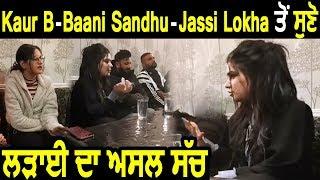 Exclusive : Kaur B , Baani Sandhu ਤੇ Jassi Lokha ਨੇ ਦੱਸਿਆ ਲੜਾਈ ਦਾ ਸੱਚ | Australia | Dainik Savera