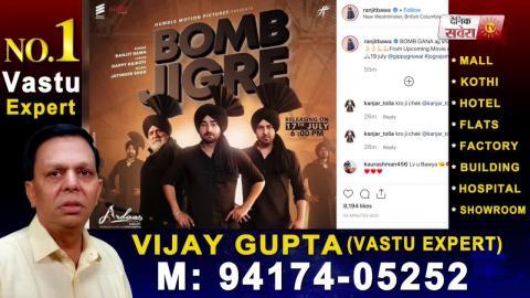 Bomb Jigre | Ranjit Bawa | Gippy Grewal | Yograj Singh | Ardaas Karaan | New Song | Dainik Savera