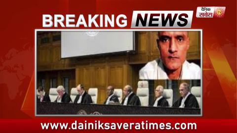 Video- Kulbhushan Jadhav की फांसी को लेकर ICJ ने India के हक़ में सुनाया फैसला