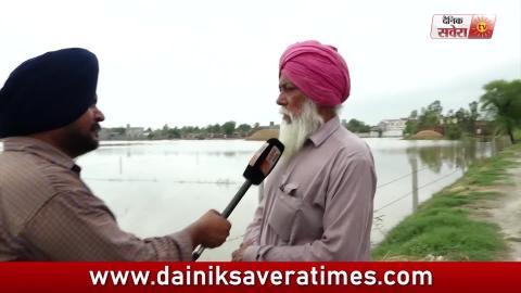 Video- पानी ने घेरा Faridkot का यह Village,लोगों में डर का माहौल