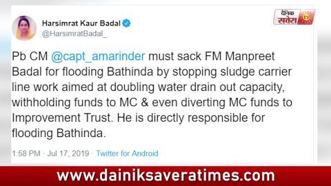 Video- Bathinda में पानी भरने के लिए Harsimrat Badal ने Manpreet Badal को बताया ज़िम्मेवार