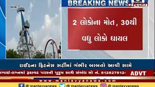 Ahmedabad: કાંકરિયા  ઘટના મામલે રાઇડ સંચાલક સહિત 4 લોકોની અટકાયત - Mantavvya news
