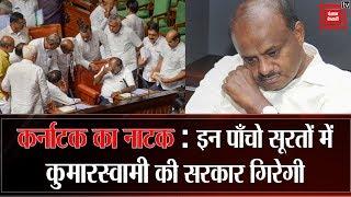 Karnataka Crisis: CM HD Kumaraswamy to face floor test today || Kumarswamy Latest News