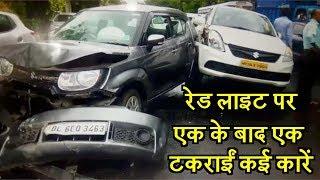 दिल्ली : महारानी बाग में रफ्तार का कहर, आपस में टकराई 6 कारें