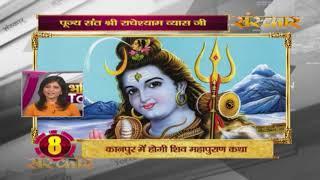 Bhakti Top 10 || 17 July 2019 || Dharm And Adhyatma News ||