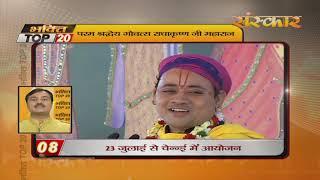 Bhakti Top 20 || 18 July 2019 || Dharm And Adhyatma News || Sanskar
