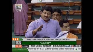 Shri Manoj Kumar Tiwari on the Demands for Grants under the Ministry of Youth Affairs & Sports