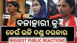 ପୁରୀ ର ଲଜ୍ଜା ଘଟଣା ରେ ମୁହଁ ଖୋଲିଲେ ସାଧାରଣ ଜନତା - Odisha's Biggest Public Reactions