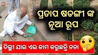 ସଂସଦ ପରିସରରେ ଝାଡୁ ମାରିଲେ କେନ୍ଦ୍ରମନ୍ତ୍ରୀ Pratap Chandra Sarangi.. Watch Exclusive - PPL NEWS ODIA