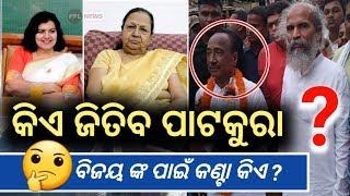 Patkura ମହାଯୁଦ୍ଧ ରେ ବିଜୟ ନା ସାବିତ୍ରୀ? କଣ ରହିବ Pratap Chandra Sarangi ଓ Aparjita Sarangi ଙ୍କ ଭୂମିକା?