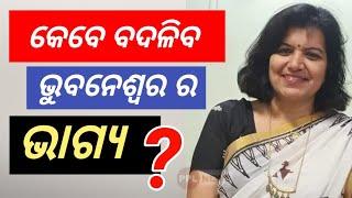 କେମିତି ହେବ ଭୁବନେଶ୍ବର ରେ ବର୍ଷା ଜଳ ନିଷ୍କାସନ? Exclusive With Bhubaneswar MP Smt. Aparajita Sarangi