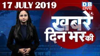 17 July 2019 | दिनभर की बड़ी ख़बरें | Today's News Bulletin | Hindi News India |Top News | #DBLIVE