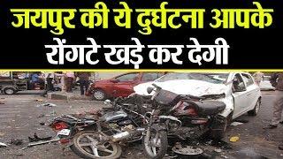 जयपुर के जेएलएन मार्ग पर दिखा रफ्तार का कहर..हादसे में 2 की मौत,5 घायल