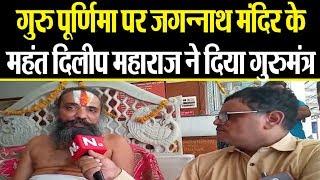 अहमदाबाद के जगन्नाथ मंदिर के महंत  दिलीप महाराज से नवतेज टीवी की विशेष बातचीत ।