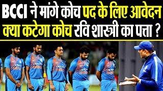 WORLD CUP 2019 में भारत की हार के बाद BCCI का  बड़ा एक्शन....देखिए इस रिपोर्ट में....