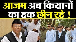 सपा नेता आजम खान ने किसानों का छीना हक !....30 से ज्यादा मामले किये दर्ज....