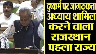 Gehlot सरकार के सराहनीय कदम से इस पहल से  Rajasthan बना पहला राज्य ..देखिये ये रिपोर्ट.....