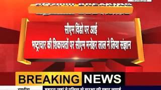 HARYANA CM ने CM WINDOW पर आई शिकायतों पर लिया संज्ञान, हरियाणा मुख्य निर्वाचन अधिकारी ने बुलाई बैठक