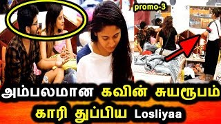 Bigg Boss Tamil 3|9th July 2019 Episode promo 3|Day 16|BB3 Promo 3|Losliya Angry With kavin