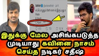 Bigg Boss tamil 3 Promo|Kavin Insulted By Comedy Actor Sathish|Bigg Boss Tamil 3 Live|BB 3 Tamil