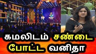 BIGG BOSS TAMIL 3|13th July 2019 PROMO 1|Day 20|Bigg Boss Tamil 3  live|Kamal Vanitha Fight video - id 36199d9d7e38c8 - Veblr Mobile