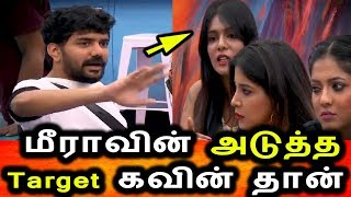BIGG BOSS TAMIL 3|16th July 2019 Promo 1|Bigg Boss Tamil 3 Live|Meera Fight With Kavin