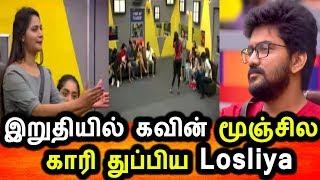 BIGG BOSS TAMIL 3 17th July 2019 Promo 3 Day 24 Bigg Boss Tamil 3 Live Losliya Attacked kavin