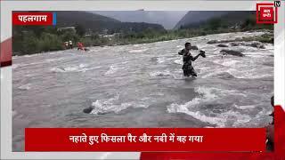 Pahalgam में नदी में डूबा अमरनाथ यात्री, Rescue कर निकाला शव