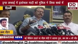 दिल्ली पुलिस क्राइम ब्रांच ने हाई प्रोफाइल ड्रग्स तस्कर को किया गिरफ्तार || DIVYA DELHI NEWS