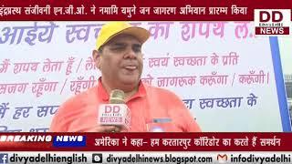 इंद्रप्रस्थ संजीवनी एन.जी.ओ. ने नमामि यमुने जन जागरण अभियान पारम्भ किया  || DIVYA DELHI NEWS