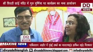 श्री शिरडी सांई मंदिर में गुरु पुर्णिमा  पर कार्यक्रम का भव्य आयोजन || DIVYA DELHI NEWS