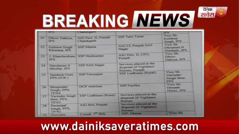 Breaking : Punjab Police में बड़ा फेरबदल, कई IPS और PPS Officers की हुई Transfer