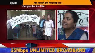 Goa Govt Has Murdered Democracy: GSM