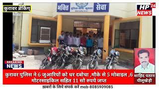 कुरावर पुलिस ने 6 जुआरियों को धर दबोचा ,मौके से 5 मोबाइल ,6 मोटरसाइकिल सहित 11 सो रुपये जप्त