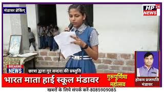 भारत माता हाई स्कूल मंडावर में धूमधाम से मनाया गुरुपूर्णिमा महोत्सव