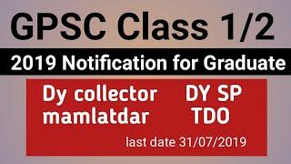 GPSC class 1/2 Bharti 2019 || GPSC CLASS 1/2 NOTIFICATION 2019