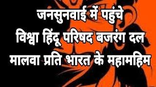 खंडवा जिले में मंगलवार जनसुनवाई में पहुंचे विश्वा हिंदू परिषद बजरंग दल मालवा प्रति भारत के महामहिम र
