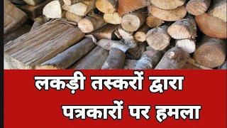 विगत दिनों उज्जैन जिले के महिदपुर में लकड़ी तस्करों का कवरेज करने गए पत्रकारों पर लकड़ी तस्कर अशरफ प