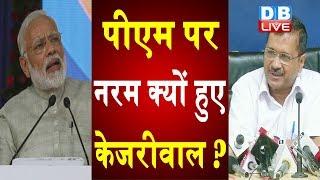 पीएम पर नरम क्यों हुए केजरीवाल ? | अनधिकृत कॉलोनियों की होगी रजिस्ट्री | Arvind kejriwal latest news