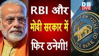 RBI और मोदी सरकार में फिर ठनेगी! | Jalan Panel Finalises Report On RBI Capital | RBI Latest news