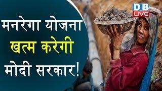 Mgnrega को नहीं चलाना चाहती मोदी सरकार? Nrega News | संसद में Narendra Singh Tomar ने दी जानकारी