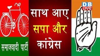 साथ आए SP और Congress | UP की घटना को लेकर बोला हमला |#DBLIVE