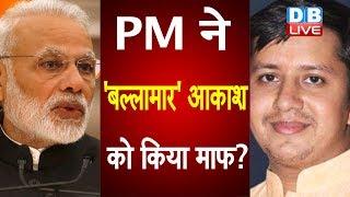 Digvijaya Singh का PM Modi पर तंज | PM Modi को खत लिखकर सवालों की बौछार | Akash Vijayvargiya
